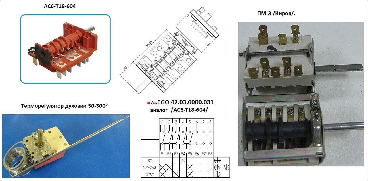 Схема электроплиты мечта эпнс-2400-02